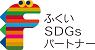 福井SDGsパートナー